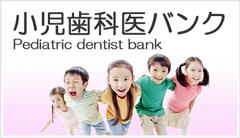 小児歯科医バンク