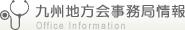 九州地方会事務局情報